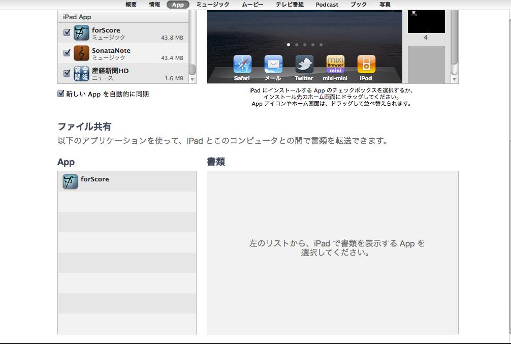 forScore1.jpg